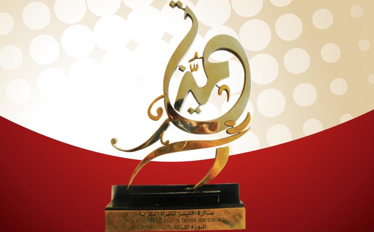 Le Prix TAMAYUZ de la femme Marocaine